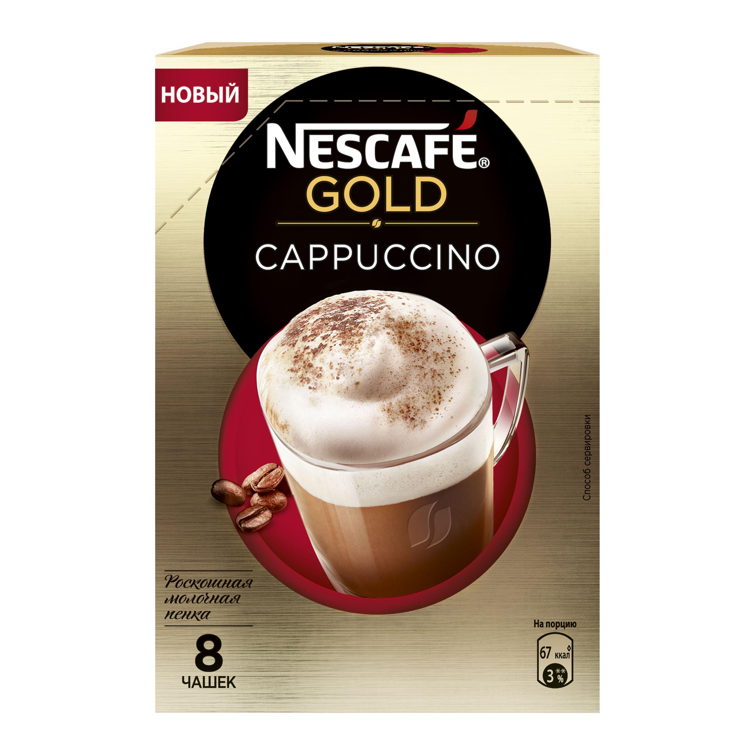 Кофе растворимый Nescafe gold cappuccino порционный 8 порций по 17 г