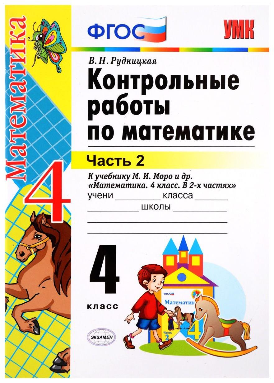 Контрольные Работы по Математике. 4 класс. Ч.2. к Учебнику Моро М. и И Другие