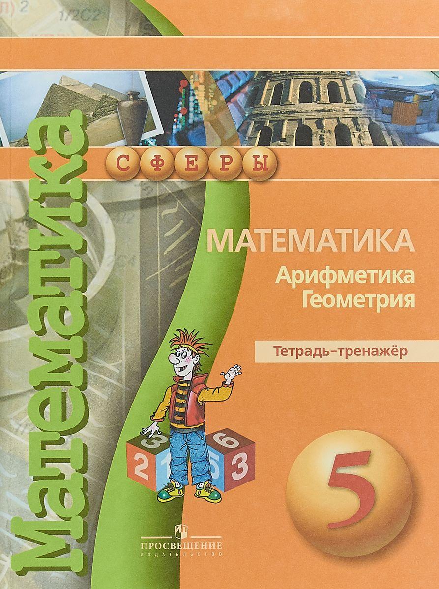 Бунимович, Математика, Арифметика, Геометрия, Задачник, 5 класс