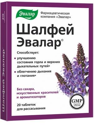 Эвалар Шалфей таблетки 20 шт.