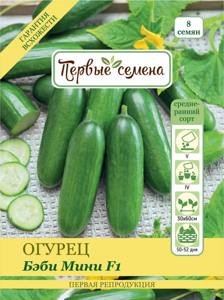 Семена овощей Первые семена Огурец Бэби Мини