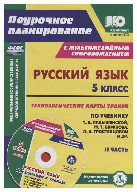 Русский Язык, 5 класс технологические карты по Учебнику М, т, Баранова, т, А. ладыженской