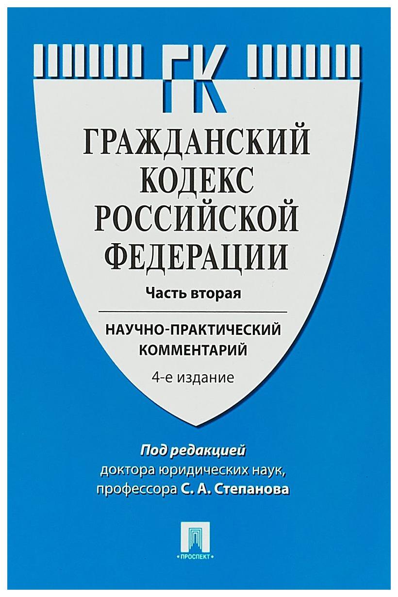 Гражданский кодекс Рф. научно-Практический комментарий к Части 2