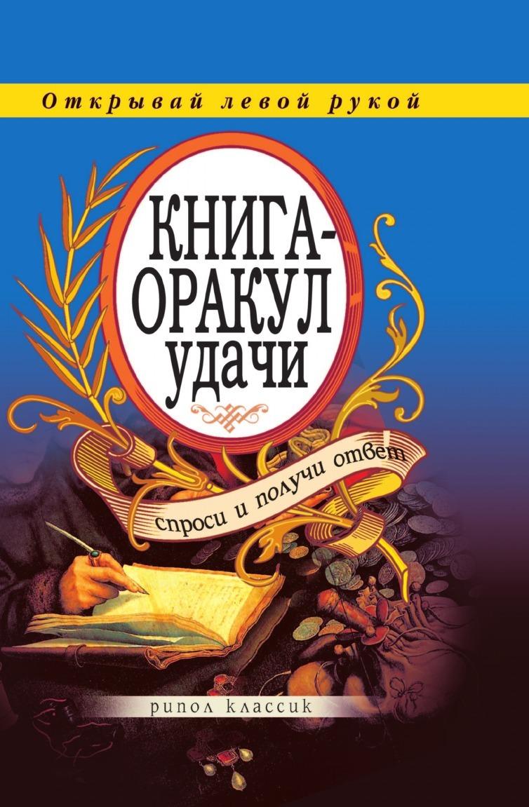 Книга-Оракул Удачи, Спроси и получи Ответ