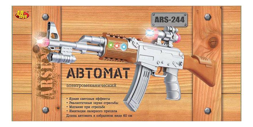 Автомат электромеханический ars 244