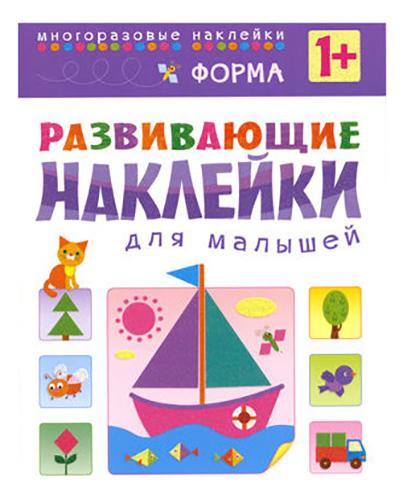 Купить Развивающие наклейки для малышей Форма, Мозаика-Синтез, Книги по обучению и развитию детей