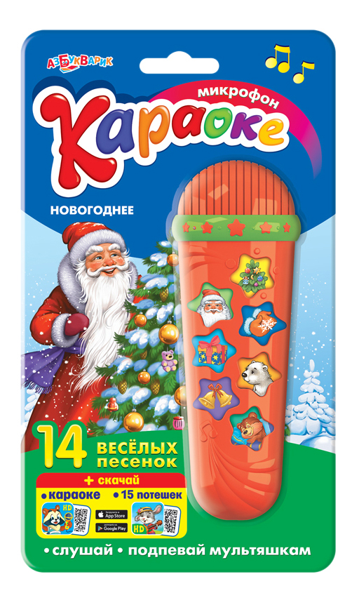 Музыкальная игрушка АЗБУКВАРИК Новогоднее караоке