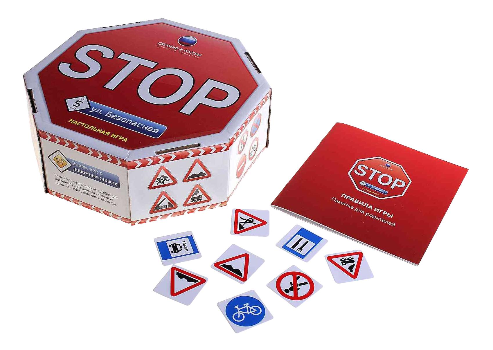 Семейная настольная игра Биплант Улица Безопасная 10029 фото