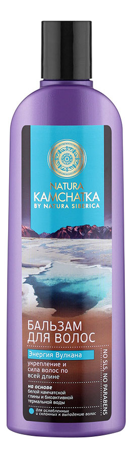 Бальзам для волос Natura Siberica Энергия вулкана Укрепление и сила волос 280 мл фото