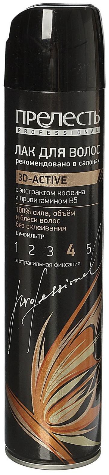 Лак для волос Прелесть Professional 3d-active 300 мл