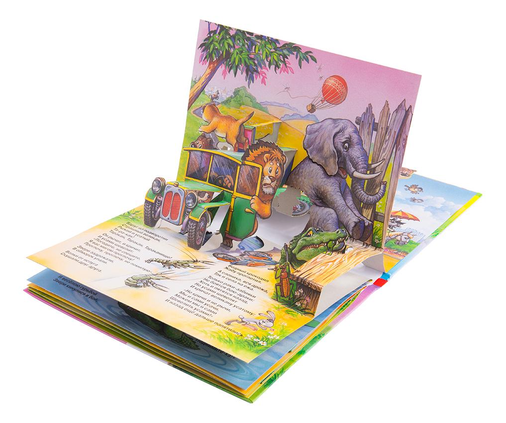 Купить Тараканище, Книжка-Игрушка Росмэн тараканище, Книги по обучению и развитию детей