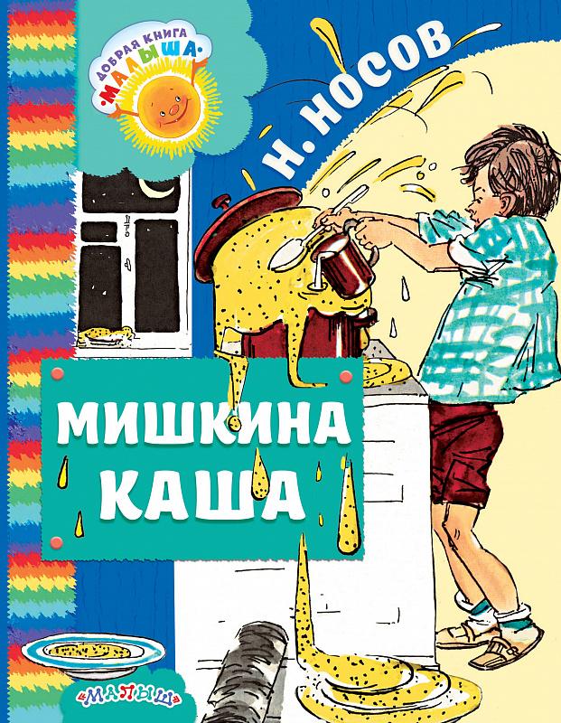 Купить Мишкина каша, Малыш, Рассказы и повести