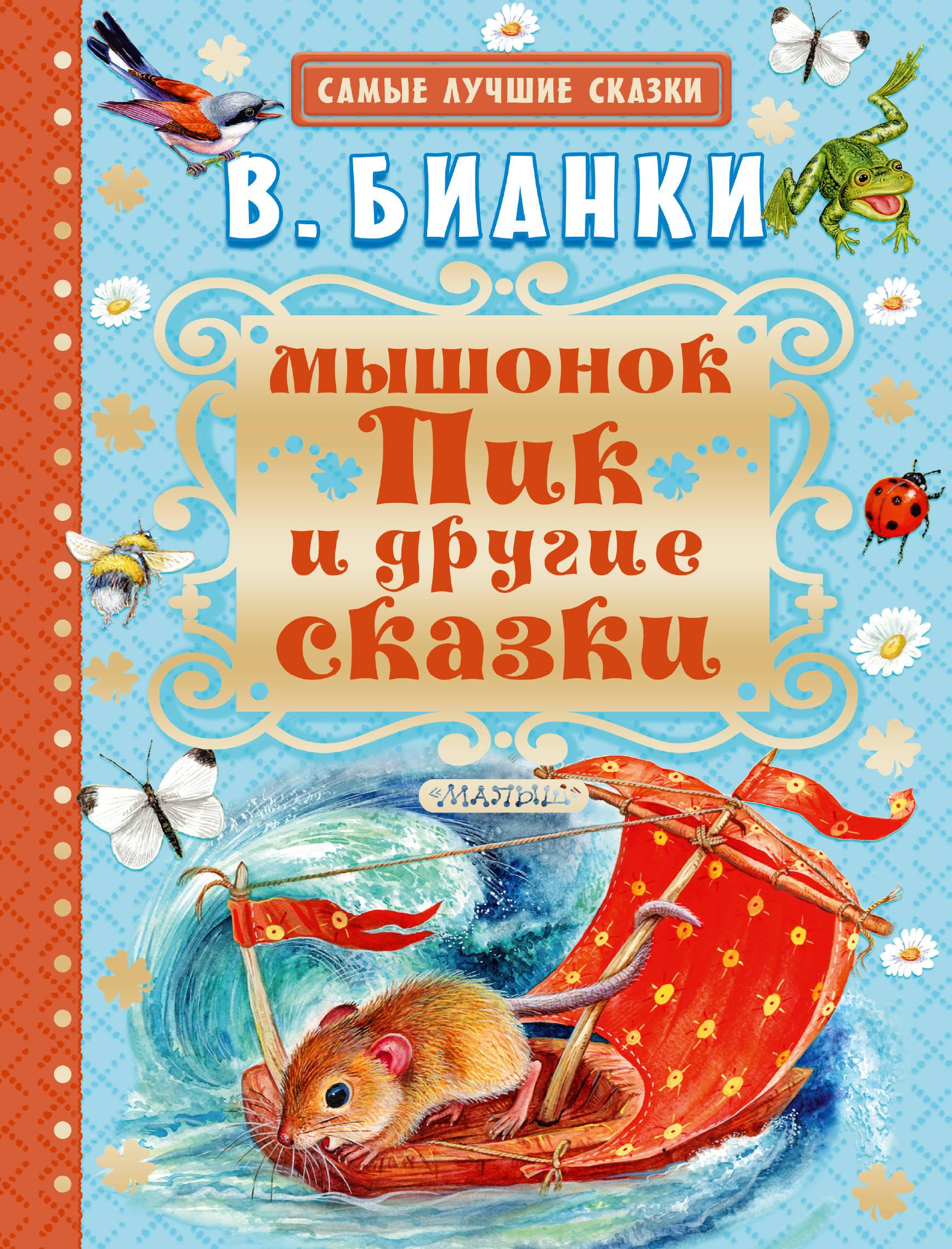 Купить Мышонок пик и Другие Сказки, АСТ