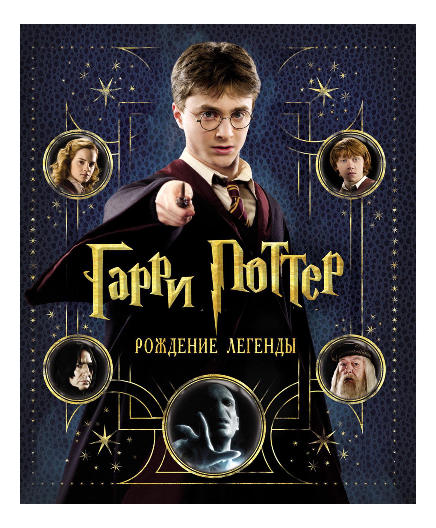 Купить Гарри Поттер. Рождение легенды., Гарри поттер. Рождение легенды. Брайан Сибли, Росмэн, Детские фэнтези и фантастика