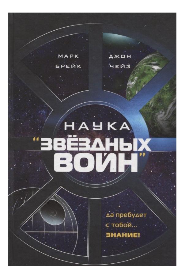 Купить Наука Звездных Войн , Наука Звёздных Войн, Эксмо, Книги по обучению и развитию детей