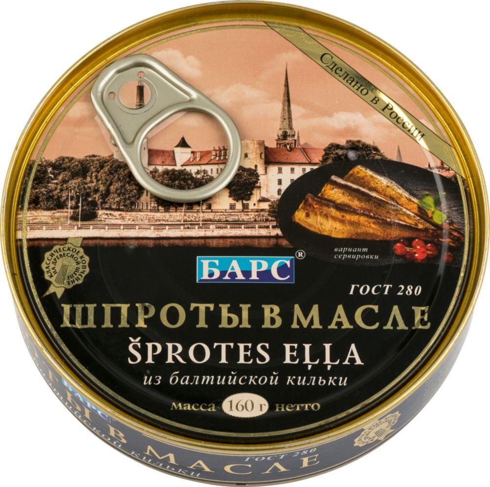 Шпроты Барс в масле из балтийской кильки 160 г