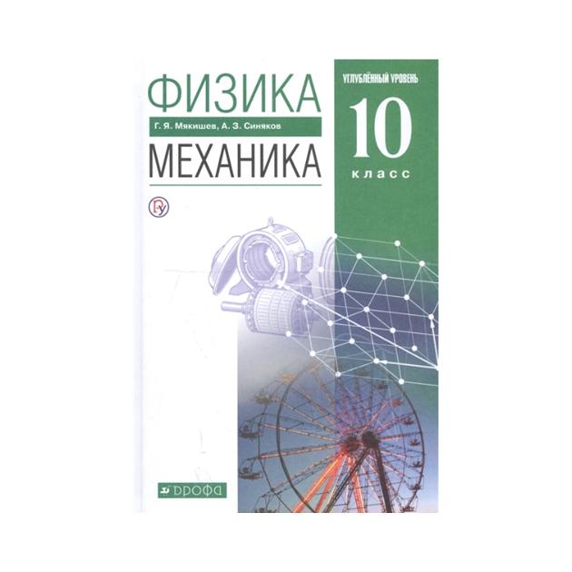 Мякишев, Физика, 10 кл, Механика, Учебник, Углубленный Уровень, Вертикаль (Фгос)