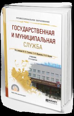 Государственная и Муниципальная Служба 3-е Изд. Учебник для СПО