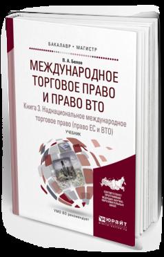 Международное торговое право и право Вто В 3 кн. книга 3. наднациональное Международно...