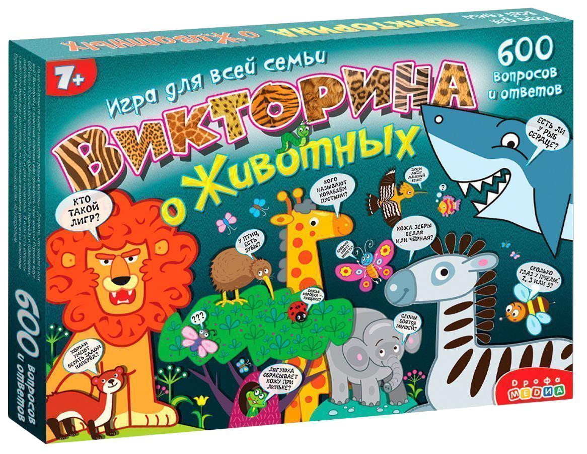 Купить Игра настольная Дрофа-Медиа Викторина о животных,