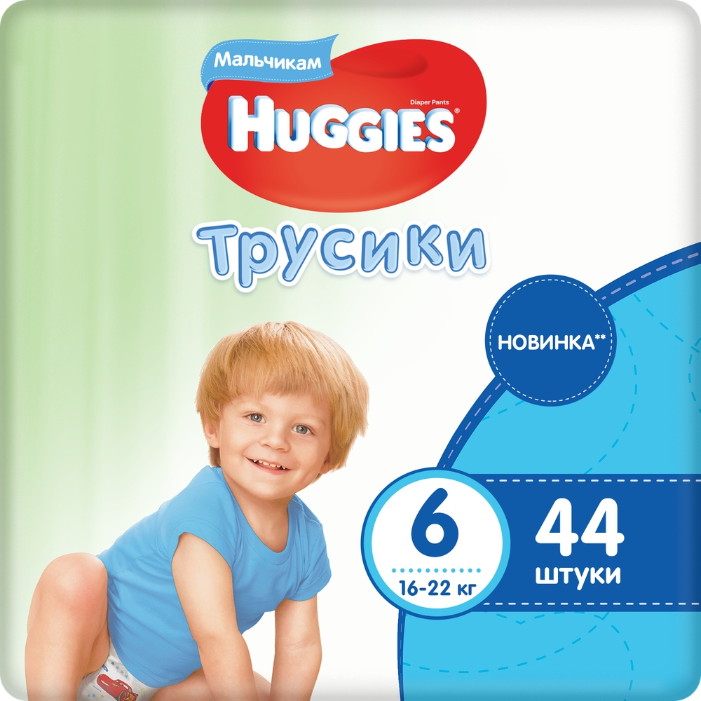 Подгузники трусики Huggies 6 для мальчиков мега