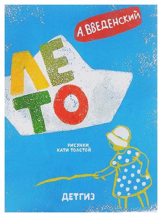 Купить Книга Детское время. Лето. Рассказы и повесть для детей, Детгиз, Рассказы и повести