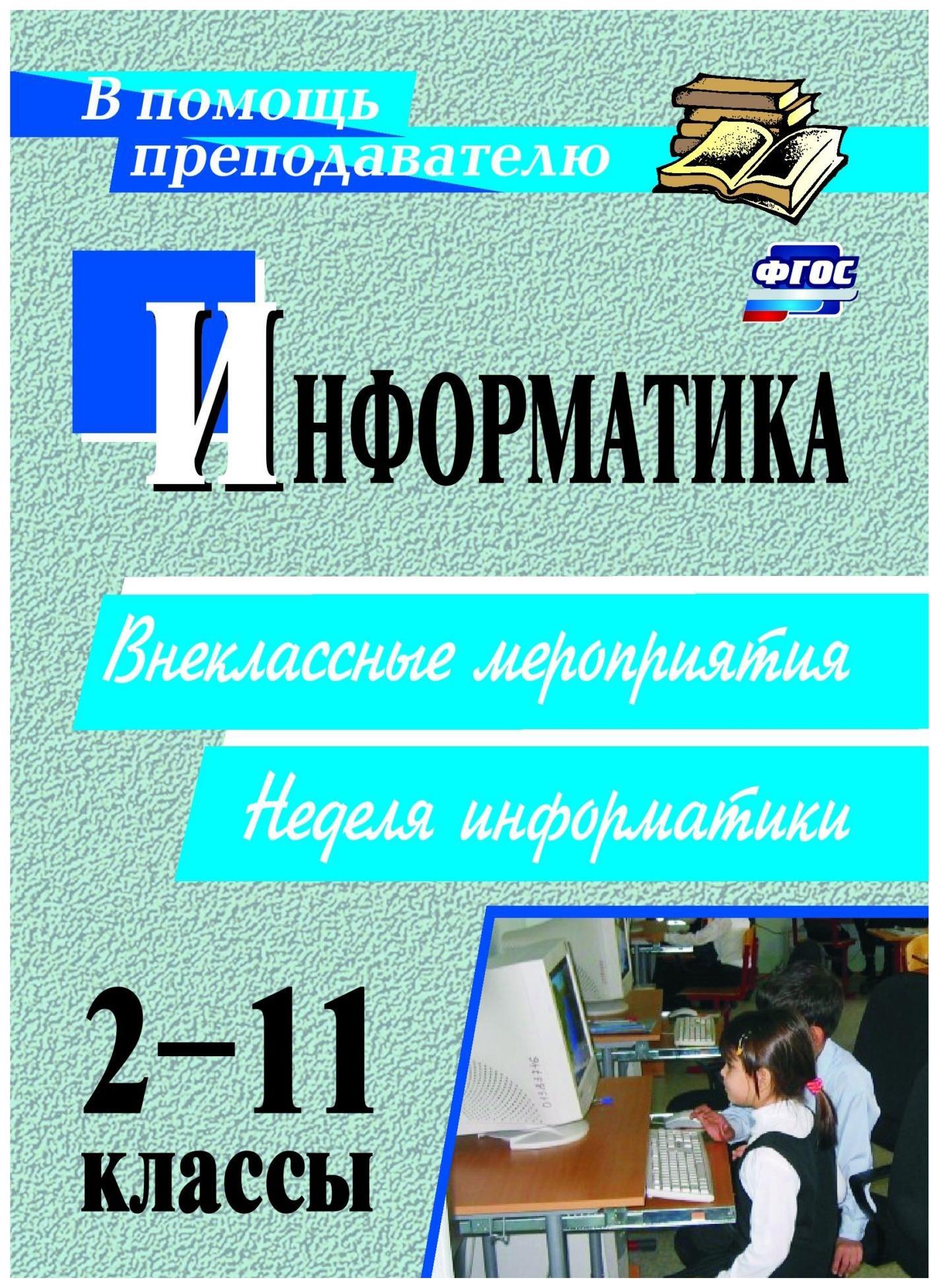 Информатика. 2-11 классы: внеклассные мероприятия, неделя информатики фото