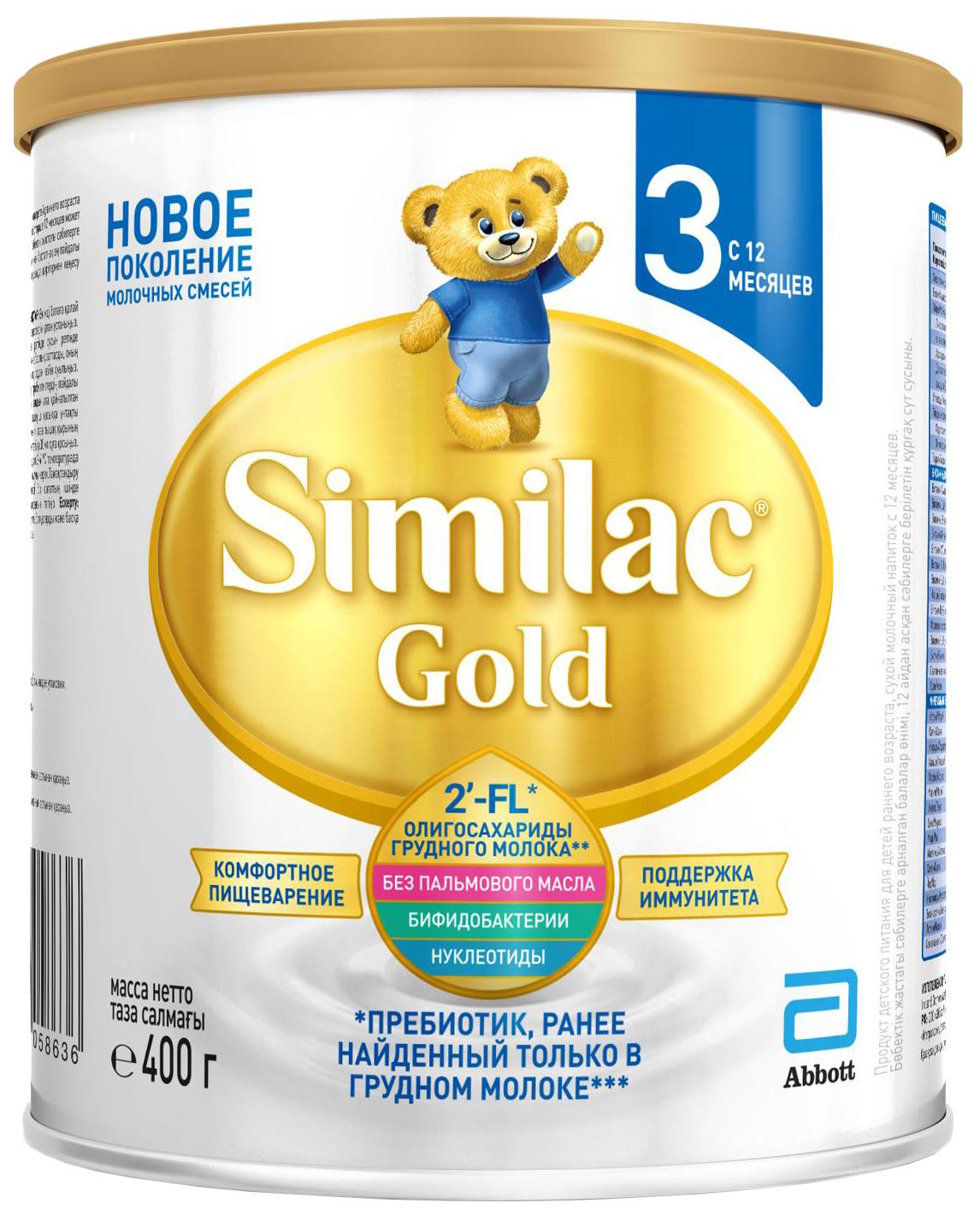 Молочная смесь Similac Gold 3 от года