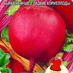 Семена Свекла Столбовая Дворянка, 2 г, Семена