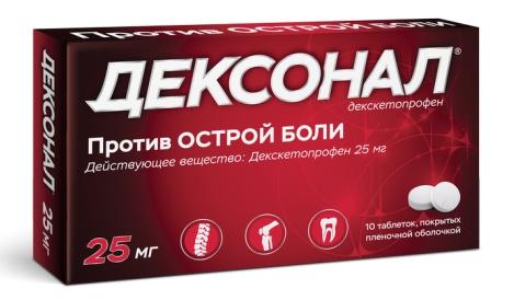 Дексонал таблетки, покрытые пленочной оболочкой 25 мг 10 шт.
