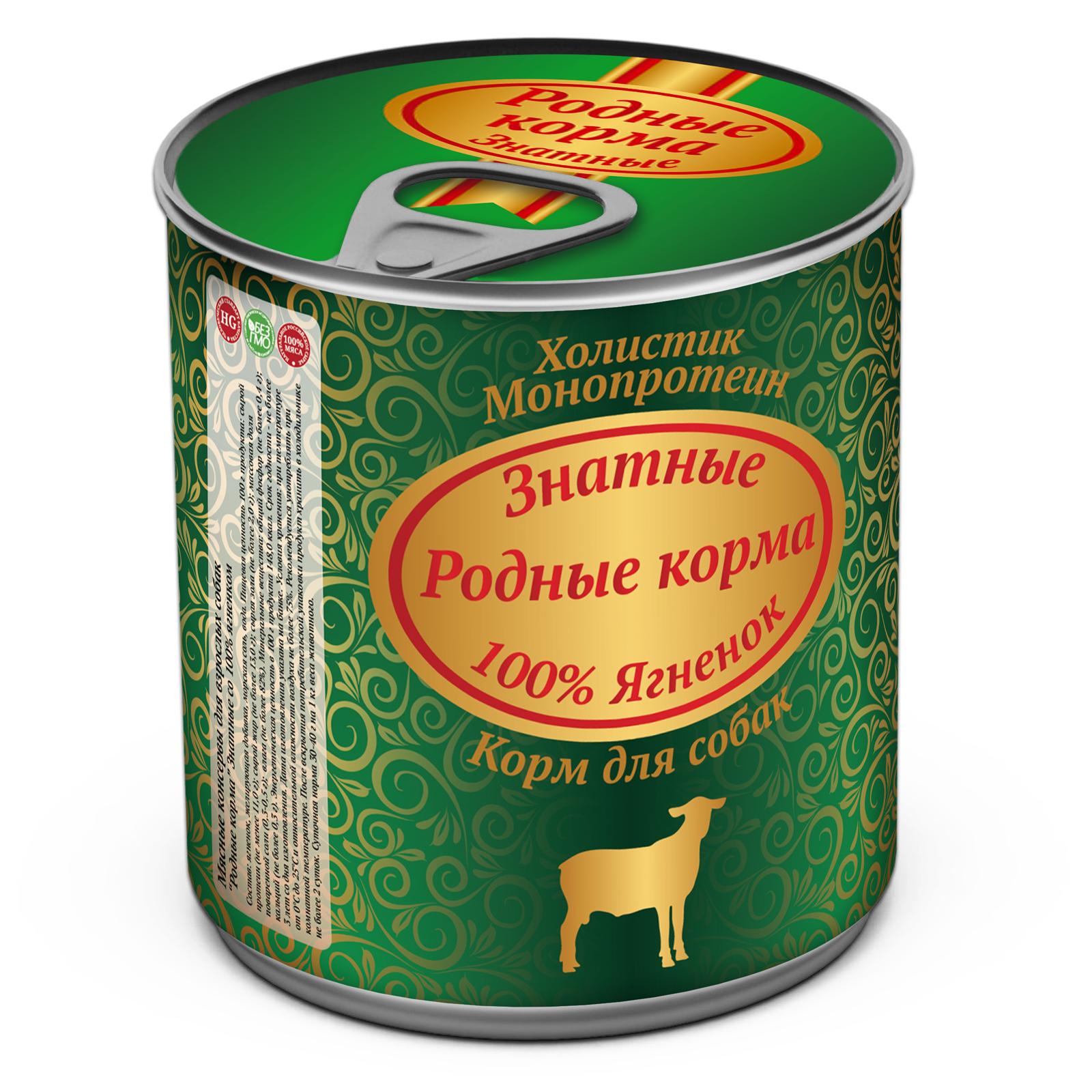 Консервы для собак Родные корма Знатные, ягненок, 340г