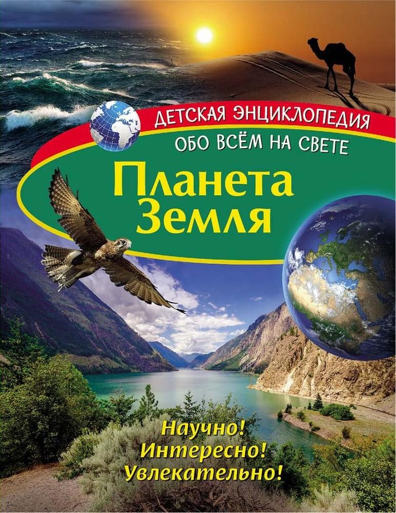 Купить Планета Земля, Детская Энциклопедия. планета Земля. Nd Play книга, Планета земля
