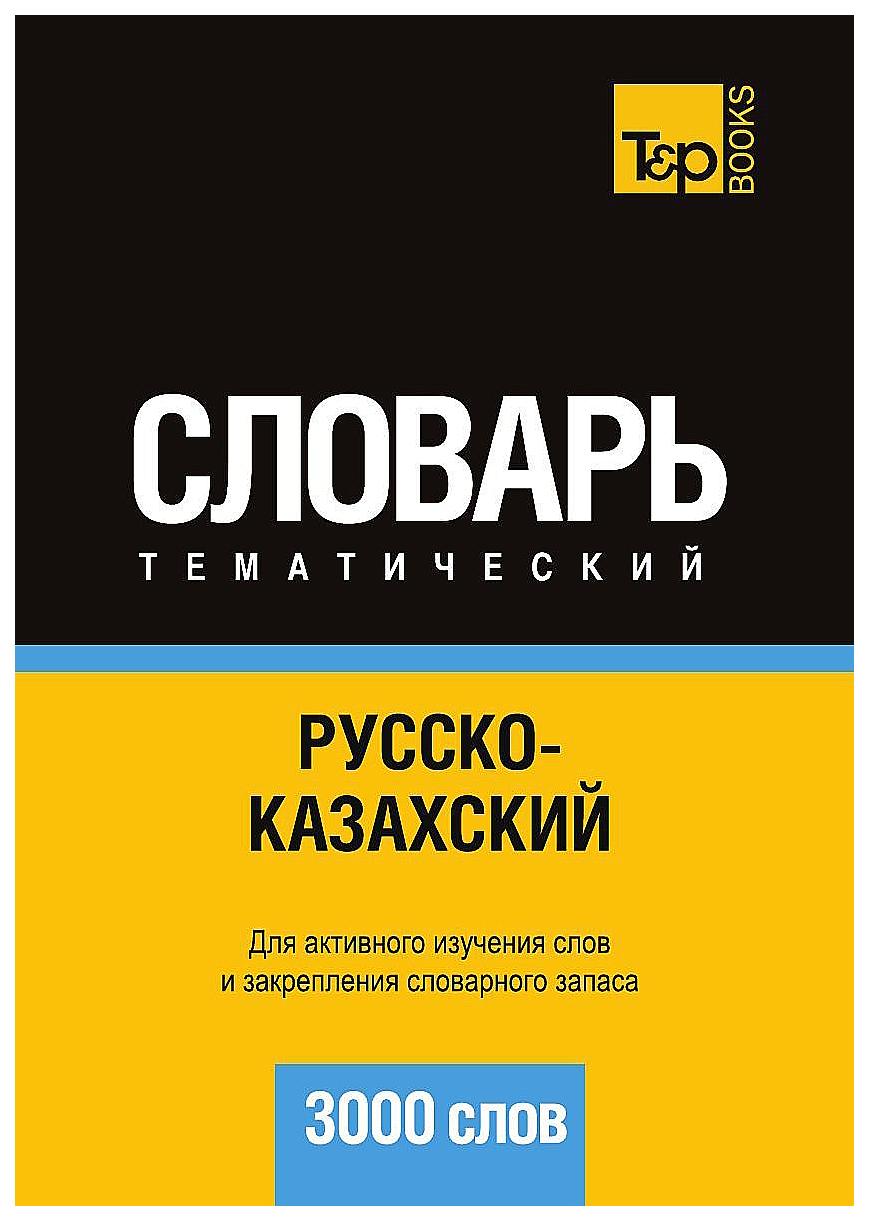 Словарь T#and#P Books Publishing Русско-Казахский тематический Словарь. 3000 Слов