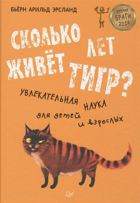 Купить Сколько лет живёт тигр? Увлекательная наука для детей и взрослых 8+, Питер, Книги по обучению и развитию детей