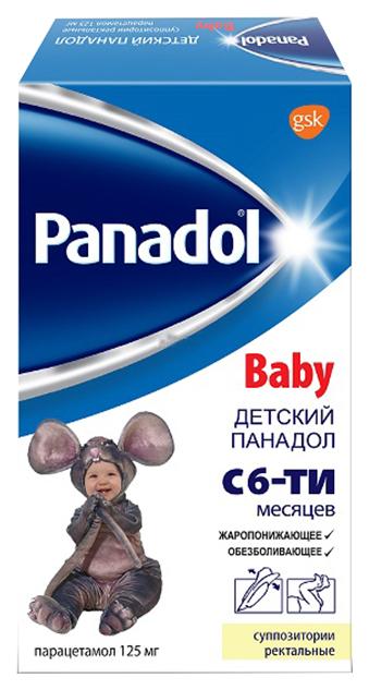 Детский Панадол суппозитории ректальные 125 мг 10 шт.