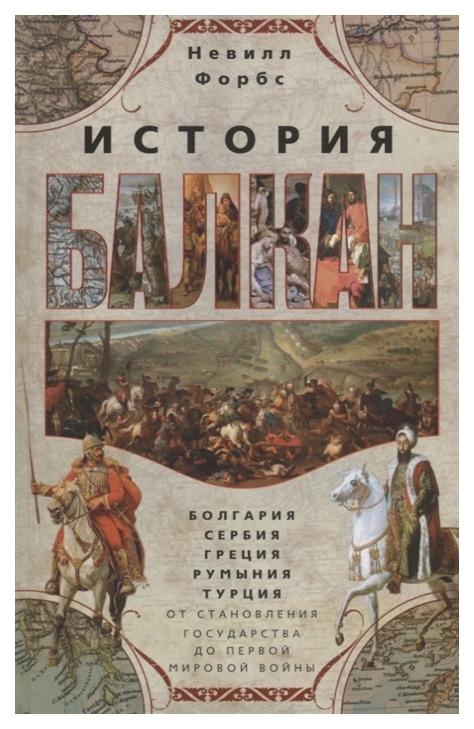История Балкан. Болгария, Сербия, Греция, Румыния, турция