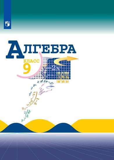 Макарычев, Алгебра 9 класс Учебник