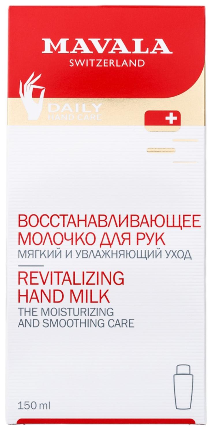 Купить Молочко для рук Mavala Revitalizing Hand Milk Восстанавливающее 150 мл