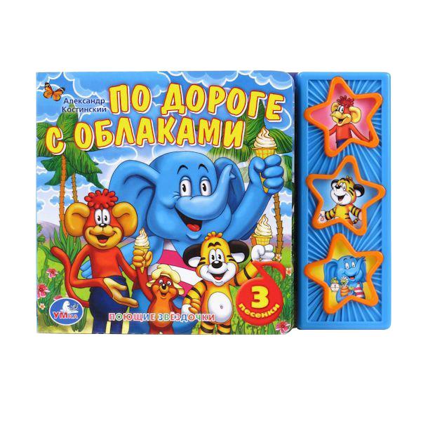 Купить Книжка-игрушка Умка По дороге с облаками 173461, Книги по обучению и развитию детей