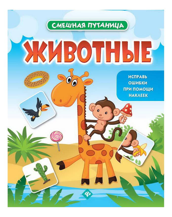 Купить Книжка С наклейками Феникс Животные, Книги по обучению и развитию детей