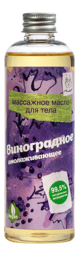 Массажное масло Виноградное омолаживающее (Объем 150 мл)