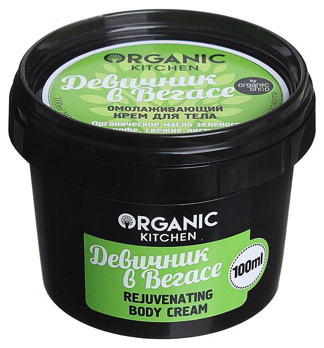 Крем для тела Organic Shop Organic Kitchen Rejuvinating Девичник в Вегасе 100 мл