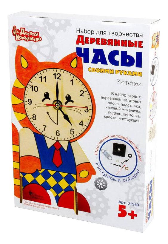 Купить Деревянные часы своими руками Котенок, Поделка Десятое Королевство Деревянные часы своими руками Котенок,