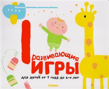 Gakken. Развивающие Игры для Детей От 1 Года до 2-Х лет (С наклейками) фото