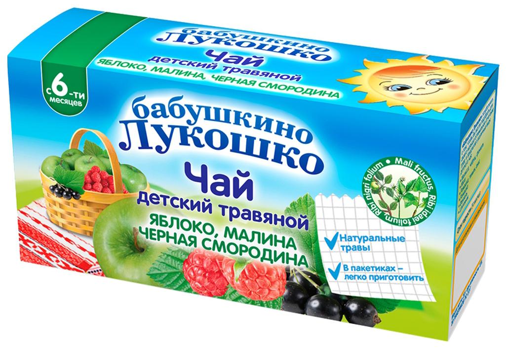 Чай Бабушкино Лукошко Яблоко, малина, черная смородина с 6 мес 20 г