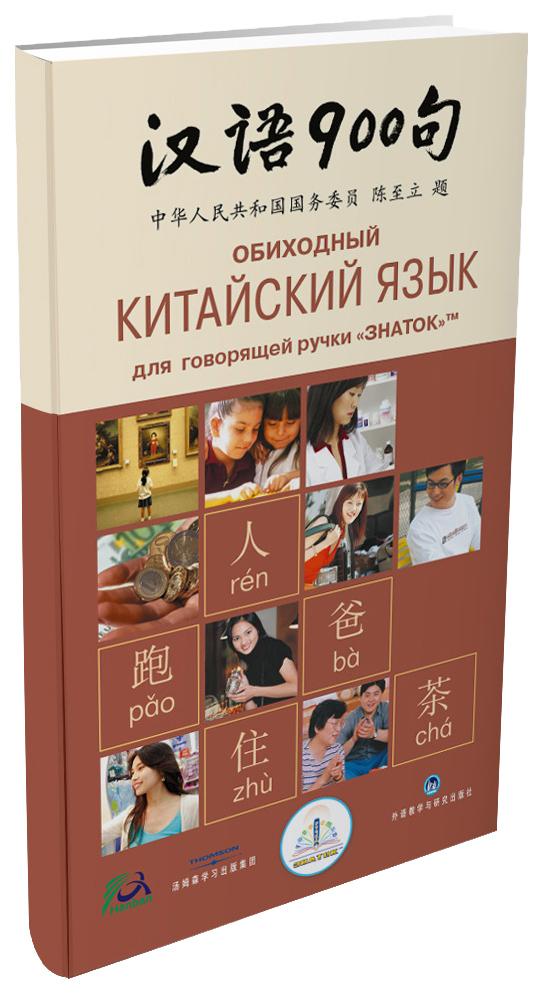 Книга для Говорящей Ручки Знаток Обиходный китайский Язык