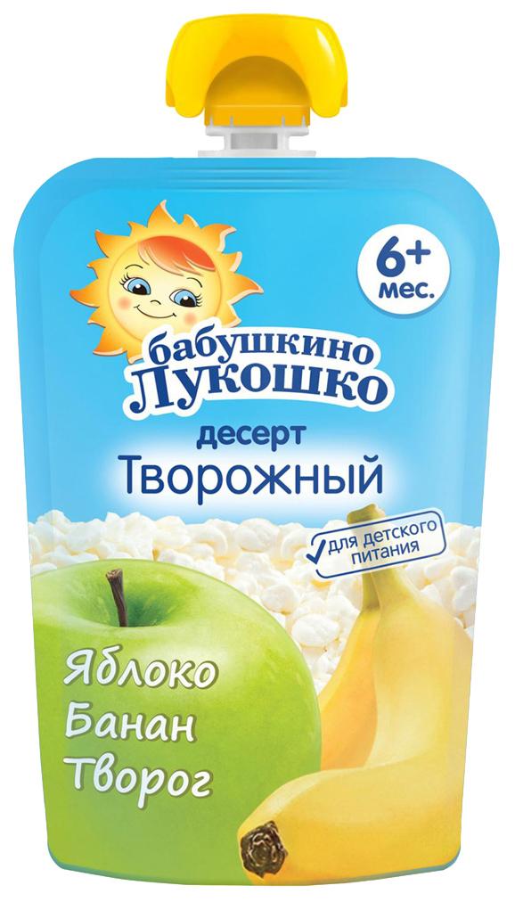 Купить Пюре Бабушкино лукошко Творожный десерт Яблоко-банан-творог с 6 мес., 90 г, Бабушкино Лукошко,
