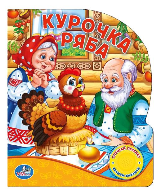 Купить Курочка ряба, Музыкальная книга курочка Ряба Умка, Книги по обучению и развитию детей