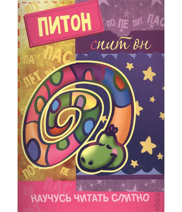 Савушкин, научусь Читать Слитно, питон, Спит Он (Книжка С наклейками) Карапуз