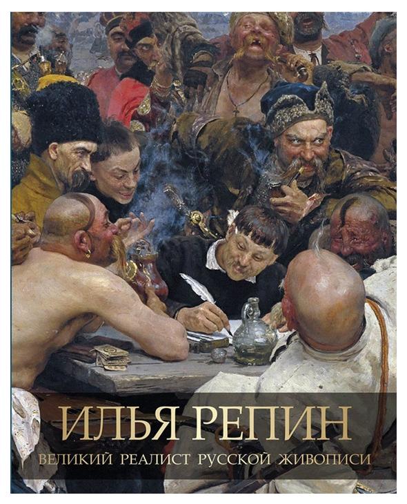 Книга Илья Репин. Великий реалист русской живописи. / Евстратова.
